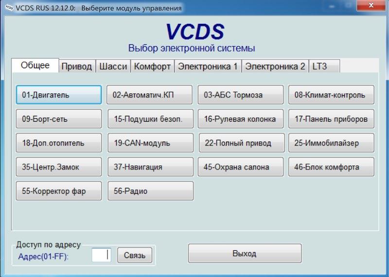 12.12 TÉLÉCHARGER VCDS